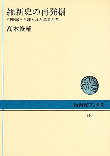 維新史の再発掘―相楽総三と埋もれた草莽たち (1970年) (NHKブックス)