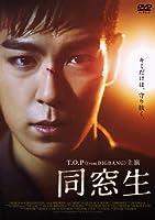 同窓生COMPLETE EDITION (初回限定生産版) [DVD]