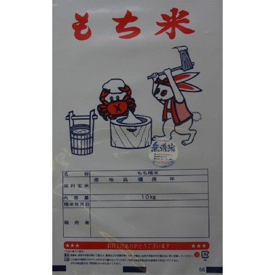 千葉県香取市産 無洗米仕立て もち米マンゲツ『満月』10kg