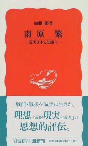 南原繁―近代日本と知識人 (岩波新書)