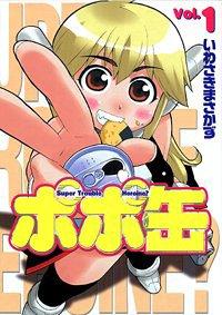 ポポ缶 1 (電撃コミックス)の詳細を見る
