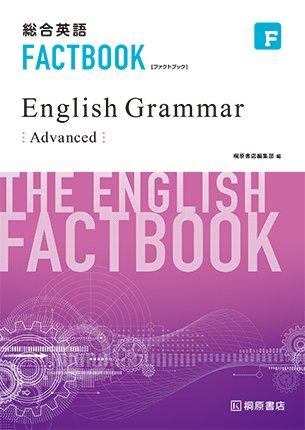 総合英語FACTBOOK English Grammer[Advanced]