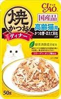 チャオ 焼かつおディナー 高齢猫用 かつお節・ほたて貝柱入 50g×96パウチ