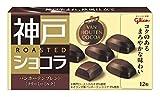 江崎グリコ 神戸ローストショコラバンホーテンブレンド(クリーミーミルク) 53g×10個 チョコレートお菓子