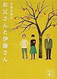 お父さんと伊藤さん (講談社文庫)