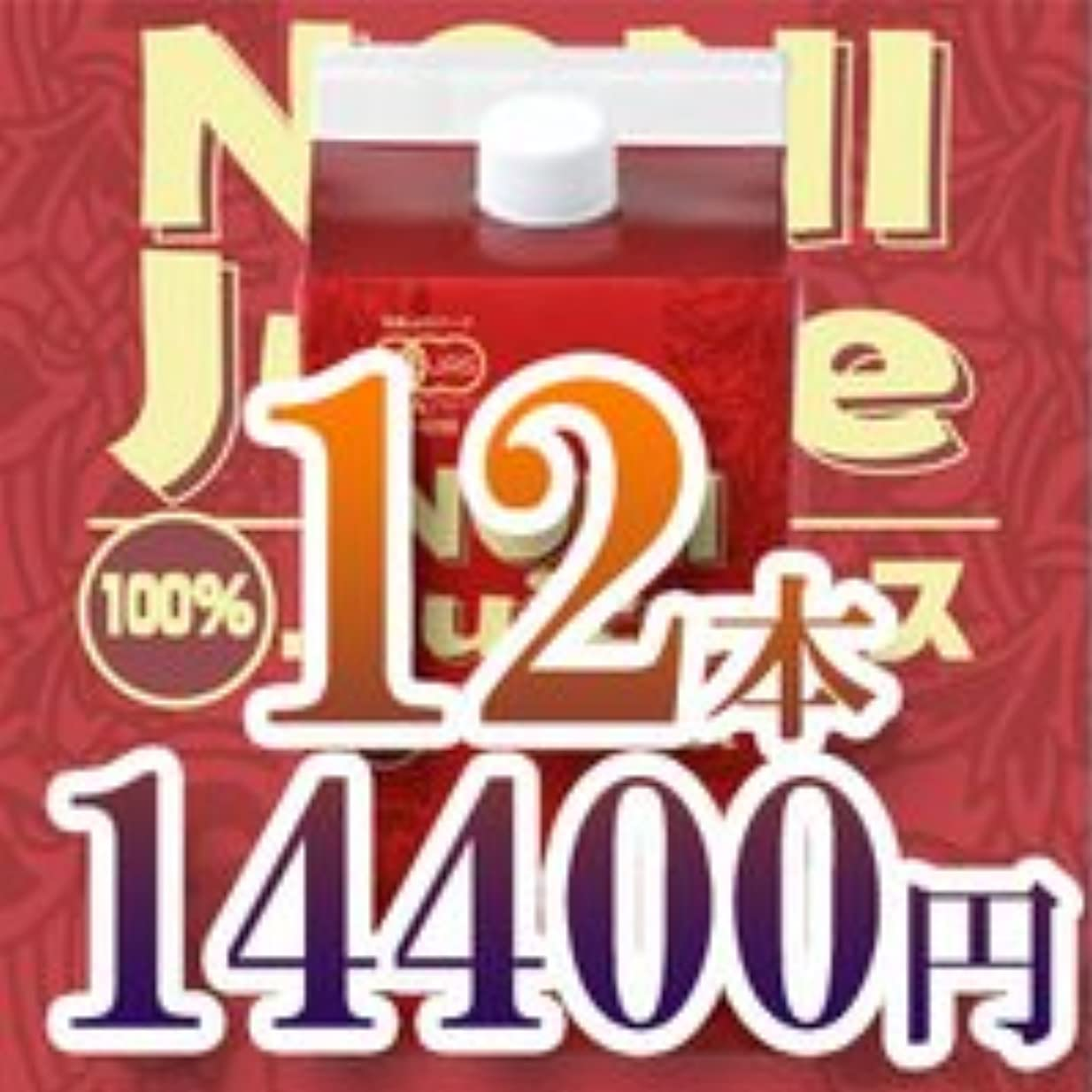エジプト人受付木曜日JAS認証オーガニッククック産ノニ原液12本まとめ買い