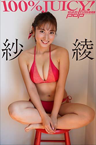 紗綾 100%JUICY! 週刊ポストデジタル写真集