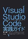Visual Studio Code実践ガイド —— 最新コードエディタを使い倒すテクニック