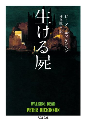 生ける屍 (ちくま文庫 て 13-1)