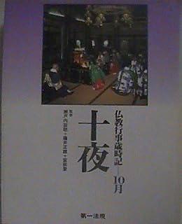十夜 (仏教行事歳時記)