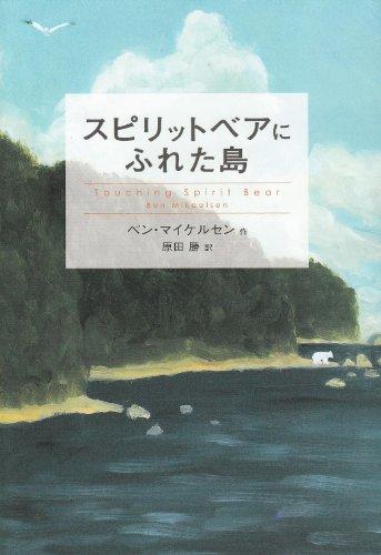 スピリットベアにふれた島 (鈴木出版の海外児童文学―この地球を生きる子どもたち)