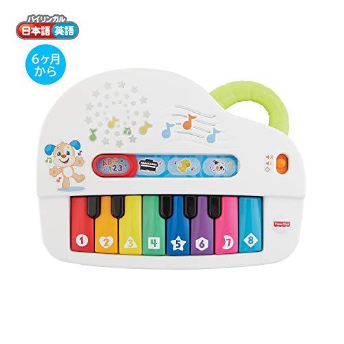 フィッシャープライス バイリンガル・わくわくピアノ GKV22  6カ月~36カ月 赤ちゃん 幼児 子ども 幼児 おもちゃ 楽器玩具 ピアノ 鍵盤楽器 知育玩具 知育 学習 英語 外国語 指遊び