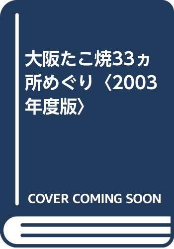 大阪たこ焼33ヵ所めぐり〈2003年度版〉の詳細を見る