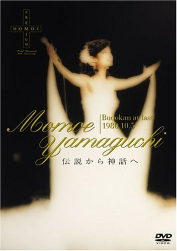 日本武道館さよならコンサート・ライブ 山口百恵 -伝説から神話へ- [DVD]