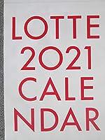 限定品 ロッテカレンダー 2021