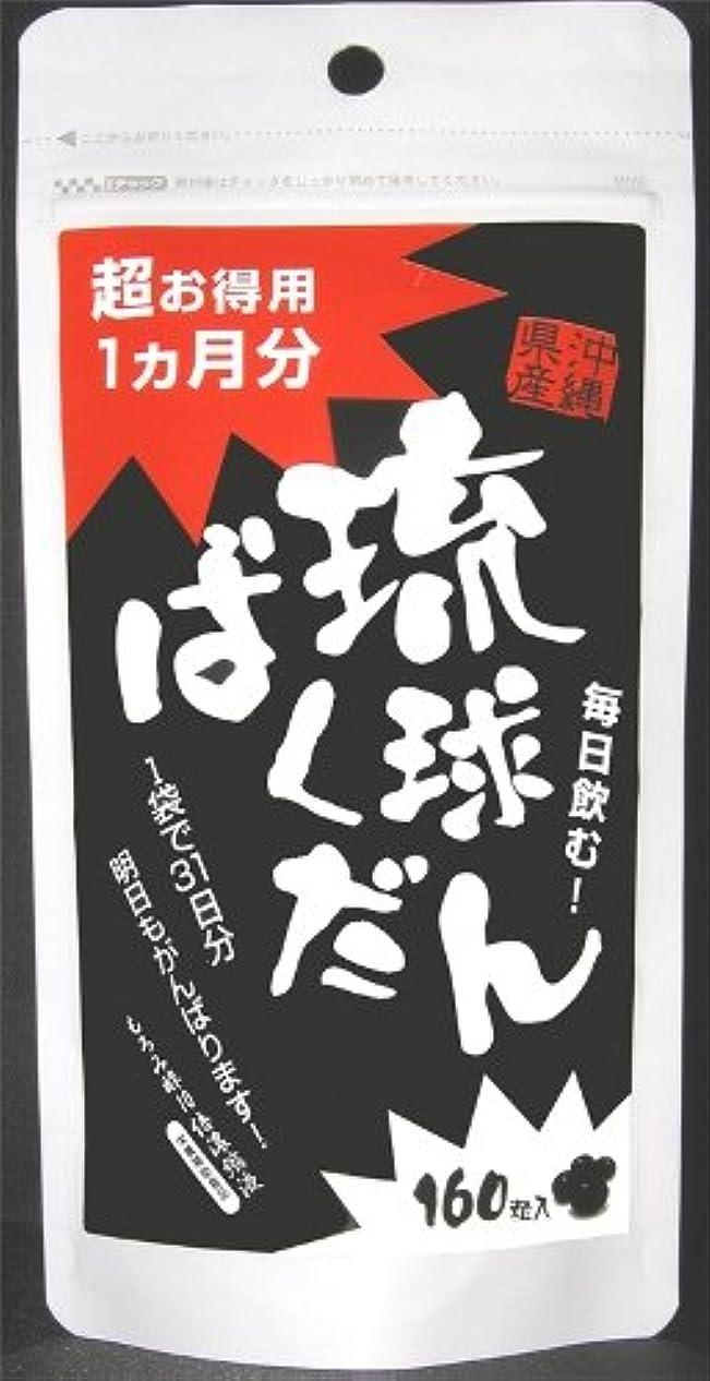真実に保証練る北琉興産 琉球ばくだん 超お得用1ヵ月分 160粒入り