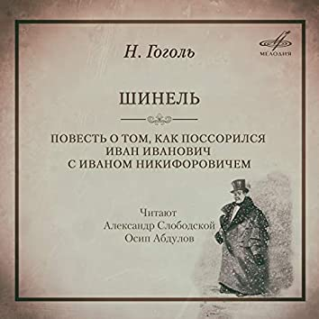 Николай Гоголь: Повести