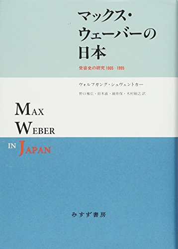 マックス・ウェーバーの日本―― 受容史の研究 1905-1995