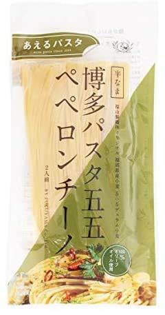 [福山製麺所] パスタ 博多パスタ五五 ペペロンチーノ 2人前 252g