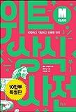 Wit common sense dictionary M class (Korean Edition)