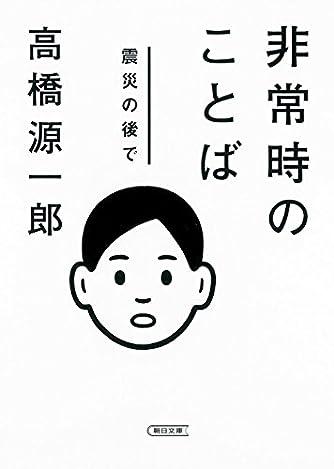 非常時のことば 震災の後で (朝日文庫)