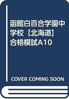 函館白百合学園中学校【北海道】 合格模試A10
