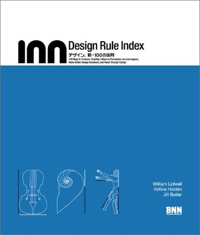 Design rule index―デザイン、新・100の法則