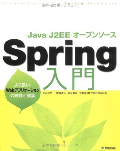 Java・J2EE・オープンソース Spring入門 ~より良いWebアプリケーションの設計と実装の詳細を見る