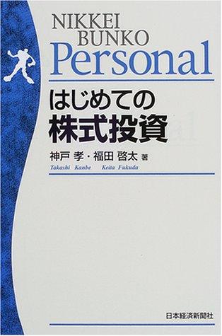 はじめての株式投資 (日経文庫Personal)