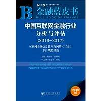 金融蓝皮书:中国互联网金融行业分析与评估(2016-2017) 黄国平 伍旭川 社会科学文献出版社 9787509799277
