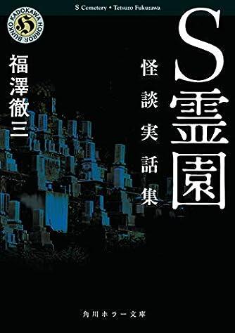 S霊園 怪談実話集 (角川ホラー文庫)