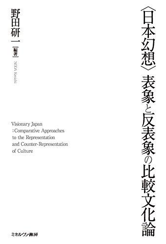 〈日本幻想〉表象と反表象の比較文化論