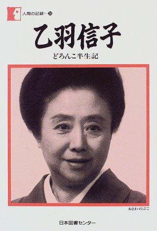 乙羽信子―どろんこ半世記 (人間の記録 (38))