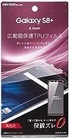レイ・アウト Galaxy S8+ フィルム 液晶保護 TPU 光沢 フルカバー なめらか RT-GS8PFT/WZA