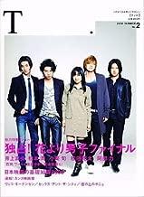 シアターカルチャーマガジン TOHO T ティー 2008 SUMMER No.2 嵐 松本潤 小栗旬 ジャニーズグッズ