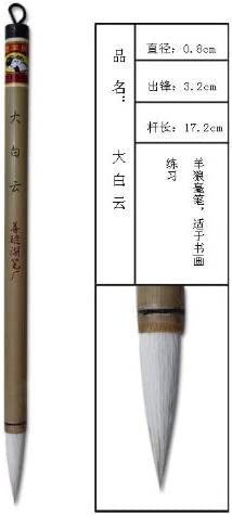 Bamboo with Goat Hair 24 Calligraphy Brush