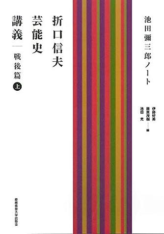 折口信夫芸能史講義 戦後篇 上:池田彌三郎ノート