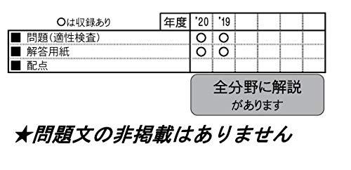 広島 叡智 学園 中学校 偏差 値