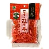 国内原料 岩下の紅生姜 25g × 5パック 常温 野菜色素使用