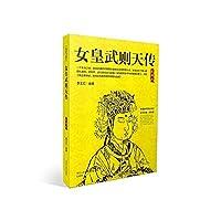 女皇武则天传/中国历代帝王传记