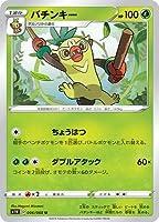 ポケモンカードゲーム PK-S1W-006 バチンキー U