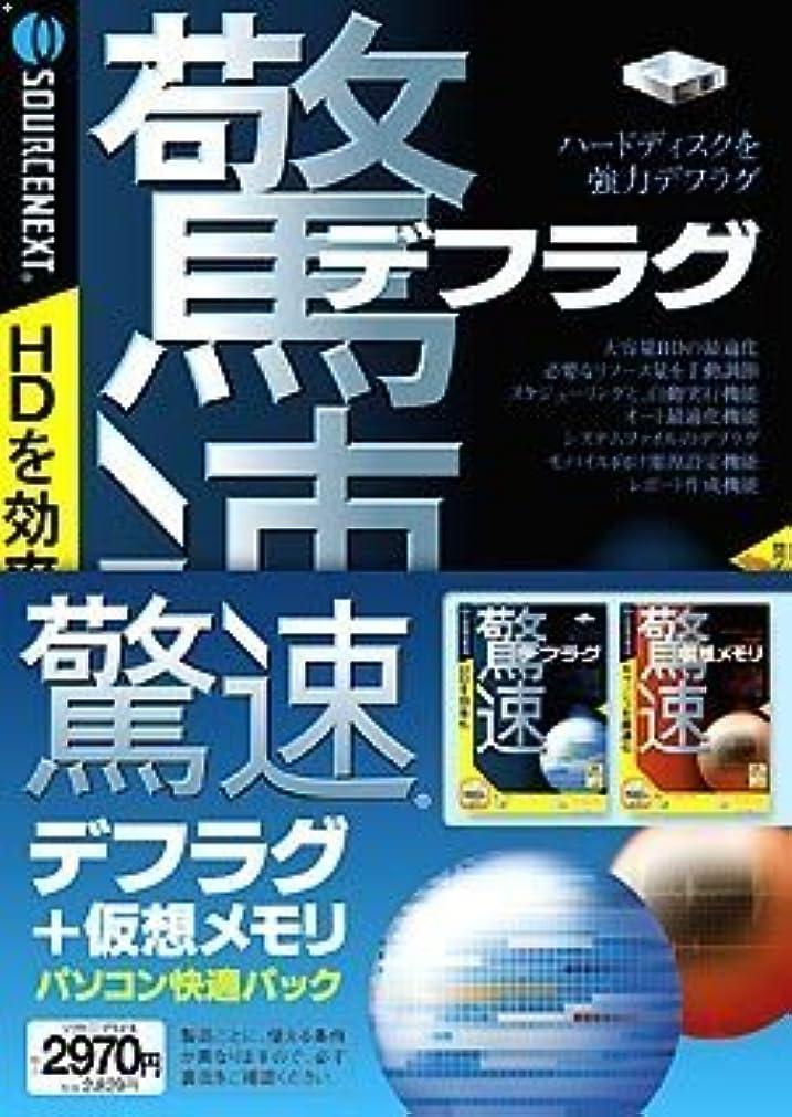 トリッキー銀行ラオス人驚速デフラグ+仮想メモリ (説明扉付スリム2本帯巻き版)