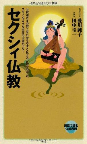 セクシィ仏教 (メディアファクトリー新書)の詳細を見る