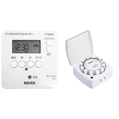 リーベックス(Revex) コンセント タイマー スイッチ式 簡単デジタルタイマー PT70DW & コンセント タイマー スイッチ式 カバー付き プログラムタイマーEX PT77【セット買い】
