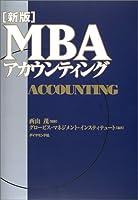 [新版] MBAアカウンティング (MBAシリーズ)