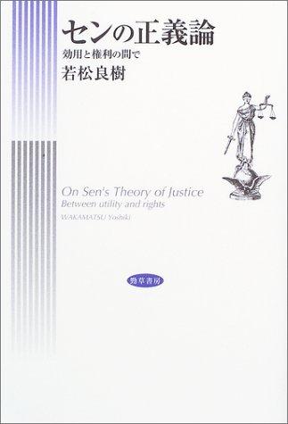 センの正義論―効用と権利の間で