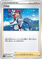 ポケモンカードゲーム PK-S1a-066 フウロ U