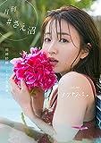 月刊#さえ沼 vol.05 ナツヤスミ。