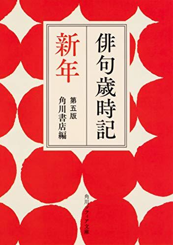 俳句歳時記 第五版 新年 (角川ソフィア文庫)の詳細を見る