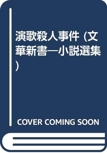 演歌殺人事件 (文華新書―小説選集)の詳細を見る